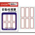 【龍德 LONGDER】 LD-1201 紅框 標籤貼紙/自黏標籤 72P