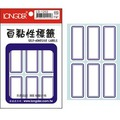 【龍德 LONGDER】LD-1202 藍框 標籤貼紙/自黏標籤 72P(1盒20包)