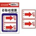 【龍德自黏性標籤 LD-1324】(LONGDER)  標語標籤貼紙 50*75mm (30張/包)