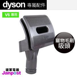 [建軍電器]加購區-Dyson寵物毛刷吸頭~~~~~(限購買主機,始可用此價格加購一組)