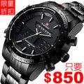 手錶非g-shock精工SEIKO鋼帶錶雙顯示機芯時尚全黑鋼帶錶男錶軍錶雙色+送錶帶調整器