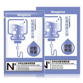 Neogence霓淨思 多胜肽逆齡修護面膜10片/盒~買一送一 (共2盒)