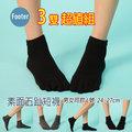 Footer 除臭五趾短襪(薄襪) 6雙超值組, 男女同款;除臭襪