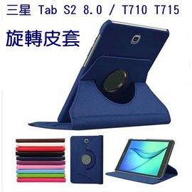 三星 Tab S2 8.0  T710  T715 平板旋轉支架保護套 360度旋轉皮套