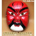 國劇臉譜面具-關公2