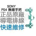 SONY PS4 原廠無線控制器排線 導電排線 手把排線 D4 搖桿【台中恐龍電玩】