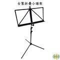 譜架 [網音樂城] 小譜架 台製 三節式 報紙架 台灣 生產 orbitone music stand (贈 提袋 )