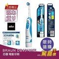 德國百靈Braun oral-b歐樂B DB4510NE電動牙刷3D立體【現貨】 另HT-B201