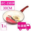 【方陣收納】樂扣樂扣E-COOK白陶瓷粉彩平煎鍋30CM/ 紅色 LEC2303R 1入