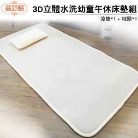 蓓舒眠 3D立體彈簧透氣水洗幼童午休床墊組(1墊1枕)