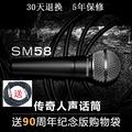Shure/舒爾 SM58S 專業演出話筒 家用K歌 卡拉ok麥克風預付定金