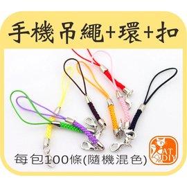 ~手機吊繩 環 扣~混色100條~ DIY材料 吊繩 手藝材料 手機繩 項鍊 手鍊 吊飾