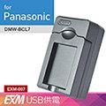 for DMW-BCL7Kamera 隨身充電器(EXM-007)