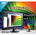 『高雄程傑電腦』AOC 艾德蒙 M2470SWD2 24型 液晶顯示器 WVA 16:9 寬螢幕