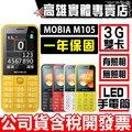 【承靜數位】送手機支架 MOBIA M105 直立 無照相/有照相 部隊軍人機營區科技人員 銀髮族長輩老人機 非M106