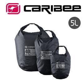 澳洲 Caribee 防水袋 S/ 5L CB-1234  DRY SHELL登山|露營|休閒|旅遊|戶外