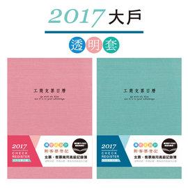 青青文具 Calm系列~ CD~45 2017大戶支票日曆~透明套  194~134~20mm