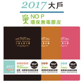 青青文具 Calm系列~ CD~46 2017大戶支票日曆~NO P無毒膠皮 198~134~23mm