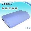 全貼型紓壓安眠枕-藍