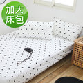 台灣製 混紡棉 摩卡圓點-白 三件式加大床包組/ 哇哇購