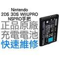 任天堂 NINTENDO 2DS 3DS WIIUPRO NS PRO手把 全新原廠電池 工廠流出小擦傷 CTR-003