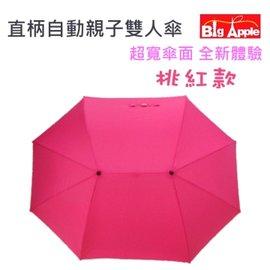 ~BigApple~直柄自動彎把雙人傘~桃紅