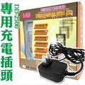 天天DD-2500理髮器電剪專用--充電器插頭(單入) [52282]