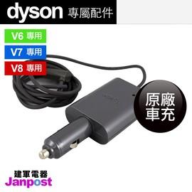 [建軍電器]免運費 100%原廠 全新 Dyson V8 V7 V6 車用充電器 車充 旅充
