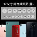 綜合鏡頭保護貼 17入/ ASUS ZenFone 4/ 5/ 6/ C/ A450CG/ A500CG/ A600CG/ PadFone mini/ S PF500KL/ ZenFone 2 Del...