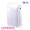 GREE 格力 3-5坪 移動式冷暖空調機 GPH09AE 移動式冷氣 移動式空調