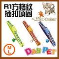 【幸福寶貝寵物Go】台灣製 DAB PET《M-L,中大貓》R1方格紋-貓項圈(藍.綠.橘三種顏色)