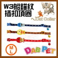 【幸福寶貝寵物Go】台灣製 DAB PET《M-L,中大貓》W3船錨紋-貓項圈(藍.紅.橘三種顏色)