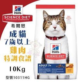 Hills希爾思 成貓7歲以上 雞肉特調食譜10Kg【10311HG】.維護貓咪高齡健康.