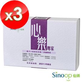 【仙樂】心樂複方六莓果萃取花青素 (260毫克/顆,30顆/盒X3)(全素食品)