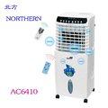 德國 北方 NORTHERN 移動式冷卻器 AC-6410   製冷降溫、空氣淨化、冷風功能,加濕功能☆24期0利率↘☆