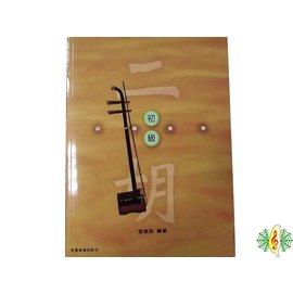網音樂城  二胡初級 必修教學 二胡 南胡 胡琴 教材 書籍 課本  繁體