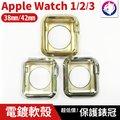 快速出貨【保護錶冠】Apple Watch 2 3 金屬感 保護殼 軟殼 盔甲 保護錶冠 金 銀 深灰 三色任選 金屬質感