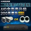[2路監視器DIY組]AHD監視系統 四路1080P監視器主機*1+2支200萬畫素1080P監視攝影機鏡頭-台灣製