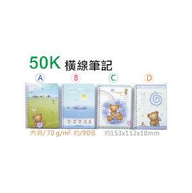 巨匠文具--0660838(0606)--熊的50K活頁筆記(橫線)