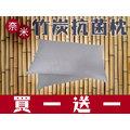 YATI 雅媞寢具  奈米竹炭抗菌枕 45*75cm(±3)【買一送一】