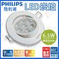 T5達人 飛利浦Philips 6.5W 崁孔9.5cm 一體成型LED崁燈/嵌燈 桶燈 漢堡燈 自然暖光4000K另有15W超薄直插橫加玻AR111MR16
