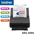Brother ADS-2000文件掃描器