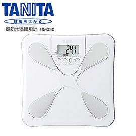 感恩大放送 送延長保固【TANITA】魔幻水滴體組成計 UM050