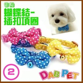 ~幸福寶貝寵物Go~ 製 DAB PET~2分,幼犬 小型犬~蝴蝶結~圓點插扣項圈 粉紅.