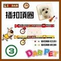 【幸福寶貝寵物Go】台灣製 DAB PET《5分,中型犬》ILoveDAB-3色插扣項圈(紅白灰.綠白黃兩種顏色)