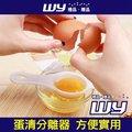 【WY禮品•贈品】((蛋清分離器)) 蛋黃分離 蛋清過濾器 蛋白分離器 雞蛋分黃 蛋清 面膜 烘焙 廚房 非 三能分蛋器