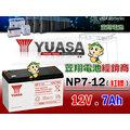 ☼ 苙翔NP電池 ►湯淺密閉式電池 YUASA NP7-12 12V7AH (紅標) 不斷電系統 設備電池 玩具車電池