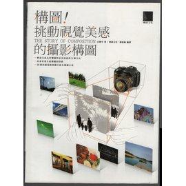 書舍IN NET: 八成新,博碩文化~構圖!挑動視覺美感的攝影構圖~ISBN: 97898