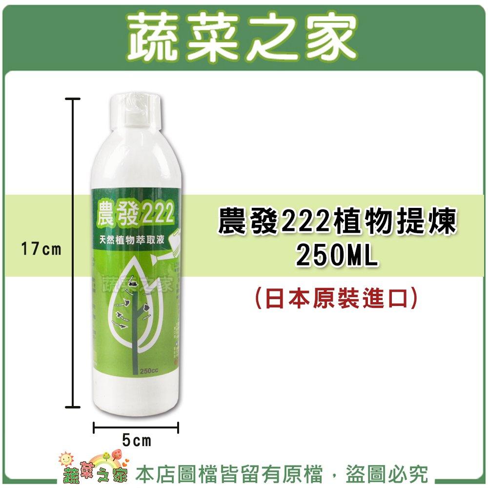 【蔬菜之家002-A76-3】農發222植物提煉250ML(日本原裝進口)
