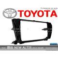 音仕達汽車音響 豐田 TOYOTA 13~16年 NEW ALTIS車型 專用面板框 2DIN 音響主機面板框